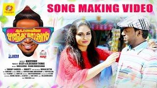 Kattappanayile Ritwik Roshan Making Video | Parudaya Mariyame | Rimi Tomy & Vaikom Vijaya Lakshmi
