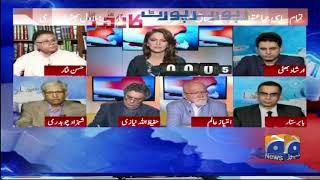 Tamam Siyasi Jamaton Se Nai Misaq-e-jamhuriat Par Baat Karne Ke Liay Tayyar Hain -Bilawal Bhutto