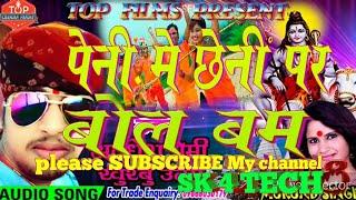 पेनी में छेनी सताई दियो रे  ।। अवधेश प्रेमी के गाना।2018 ka   Bhojpuri me aagaya...