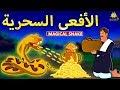 الأفعى السحرية | The Magical Snake | Arabian Fairy Tales | قصص اطفال | حكايات عربية | Koo Koo Tv