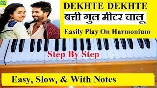 Ek Do Teen Song Play On Any Scale, Harmonium Turotial Step