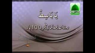 Rohani Ilaj (Spiritual Treatment) - Halal Rozgar Panay ka Wazifa
