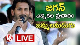 YS Jagan Speech Live | YSRCP Election Meeting | Jammalamadugu