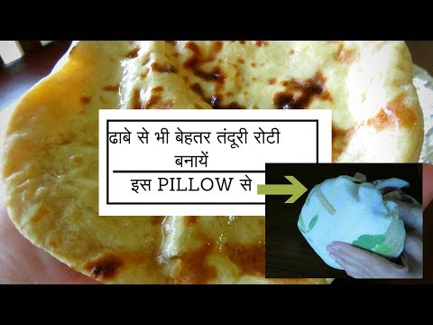 ढाबे से भी बेहतर तंदूरी रोटी बनायें इस PILLOW TRICK से/ Tandoori roti|Poonam's Kitchen