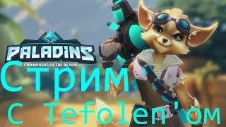 Paladins () Бесплатное пати со мной! () Стрим
