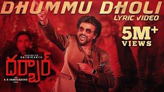 DARBAR (Telugu) - Dhummu Dholi (Lyric Video) | Rajinikanth | AR Murugadoss | Anirudh | Subaskaran