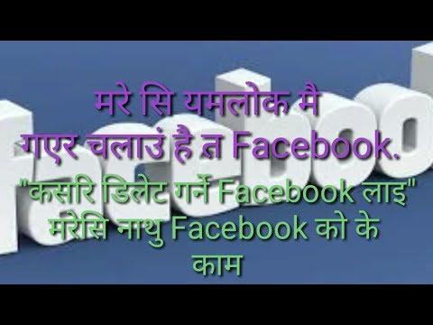 Facebook Deactivation after death, मरेसि Facebook बन्द।