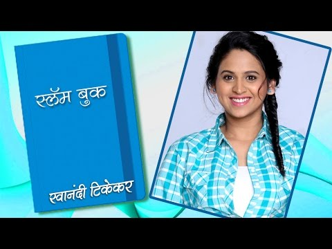 Swanandi Tikekar's Slambook | Season 2 | Marathi Actress | Dil Dosti Duniyadari | Ek Shoonya Teen