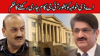 Sindh High Court rejects Sindh govt's decision to remove IG AD Khawaja | 24 News HD