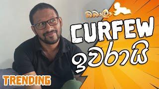 Curfew ඉවරයි | Life After Curfew | Babala