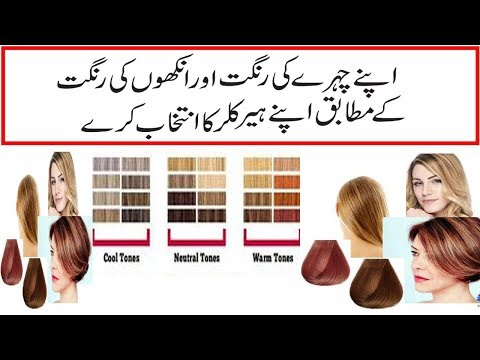 CHOOSE BEST HAIR COLOUR ACCORDING YOUR PERSONALITY||BEST HAIR COLOUR