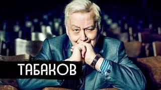 Олег Табаков: как он воспитывал свободных людей / вДудь