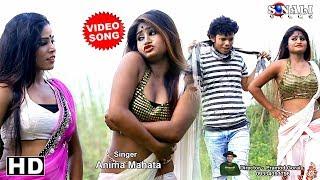 Aar Nayane Muchki Hansi,দিদী তোর ছোটো দেওরা .Anima Mahata/New Purulia Bangla Video 2018
