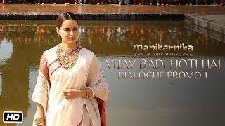 Vijay Badi Hoti Hai   Manikarnika   Dialogue Promo 1   25th January   Kangana Ranaut