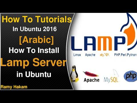 شرح كيفية تثبيت Lamp server علي ubuntu | وتشغيل Mysql | php | apache علي ubunutu