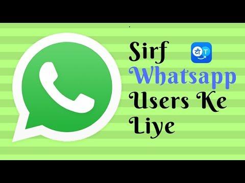 Sirf Whatsapp user ke liye!