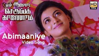 Download Abimaaniye ( Song) - En Aaloda Seruppa Kaanom | Ishaan Dev | Ondraga Entertainment Video
