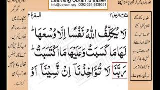 Quran in urdu Surah AL Baqara 002 Ayat 286A Learn Quran translation in Urdu Easy Quran Learning