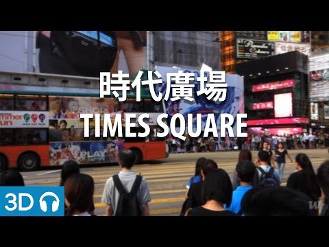 Hong Kong Times Square - 6 Minute 3D Audio Walk