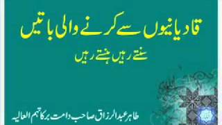 Tahir Abdul Razzaq Sahab   Qadiani Say Karnay Wali Batain 1 of 16 wmv   YouTube