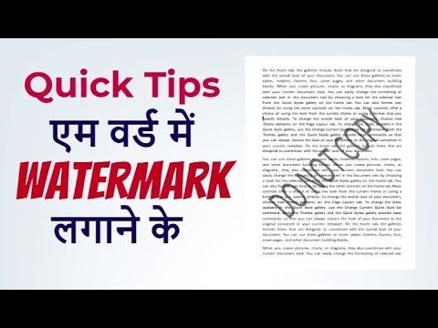 Quick Tips To Create Watermark In MS Word in Hindi