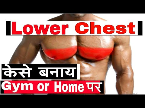 Chest Size gain and chest fat loss workout gym and home/how chest size gain workout / chest workout