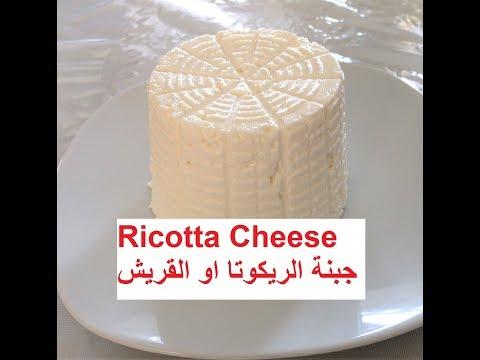 How to Make Ricotta Cheese / كيفية عمل جبنة الريكوتا او القريش/ #Recipe296CFF