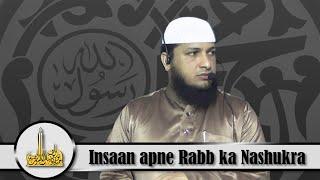 Khutba-e Juma | Insaan Apne Rabb Ka Naa Shukra  by Hafiz Javeed Usman Rabbani | 08 July 2016
