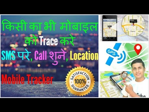How to trace any cell phone | HIndi | 100% working