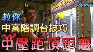 【Kman】中高階調台技巧!【中壓距頂距離】詳細解說! [台湾UFOキャッチャー UFO catcher]#382
