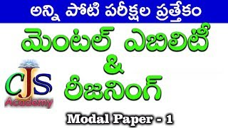 Mental Ability and Reasoning  tricks in Telugu | Modal Paper 1 | CJS Academy Job News