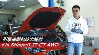 Download 最強韓流!Kia Stinger 3.3T GT AWD,引擎底盤科技大解剖! Video