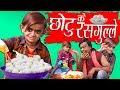 Download  Chotu Ke Rasgulle | छोटू के रसगुल्ले  | Khandesh Hindi Comedy | Chotu Comedy Video  MP3,3GP,MP4