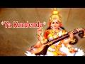 Download Ya Kundendu Saraswati Kum Eshwar Pandit Kum Sneha Suresh Kum Ankita Joshi mp3