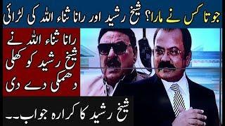 Rana SanaUllah Give Shoe Threat To Sheikh Rasheed | Neo News