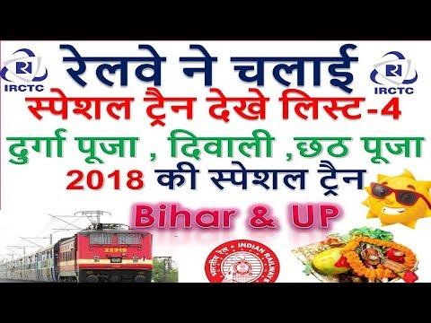 रेलवे ने चलाई दुर्गा पूजा , दिवाली ,छठ पूजा 2018 की स्पेशल ट्रैन देखे लिस्ट-3 Delhi To Bihar & UP