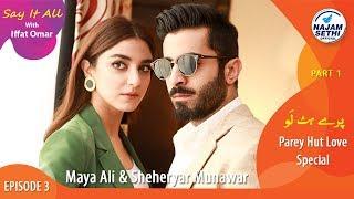 Parey Hut Love Special   Say It All With Iffat Omar Episode 2 Part 1   Maya Ali & Sheheryar Munawar