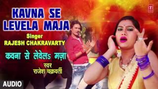 KAVNA SE LEVELA MAJA | Latest Bhojpuri Lokgeet Audio Song 2017 | INDIA NA KAM BA LANDON JAPAN SE