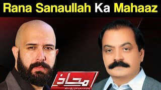 Mahaaz with Wajahat Saeed Khan - Rana Sanaullah Ka Mahaaz - 22 October 2017 - Dunya News