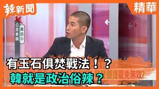 【辣新聞精華】有玉石俱焚戰法!?  韓就是政治俗辣? 2020.06.05