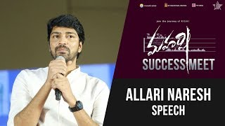 Allari Naresh Speech - Maharshi Success Meet - Mahesh Babu, Pooja Hegde | Vamshi Paidipally