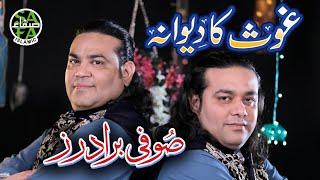 New Manqabat Ghoul Ul Azam I Ghous Ka Deewana - Sufi Brothers I New Qawwali I New Kalam 2018