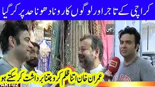 Exclusive Karachi Survey |  On The Front with Kamran Shahid