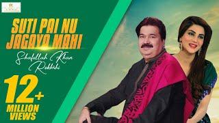 #Mahi #Khawab (Suti Pai Nu Jagaya Mahi) Mahi In Live Show | Shafaullah Khan Rokhri