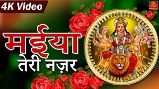 Maiya Teri Nazar | मईया तेरी नज़र | Full HD Song | Navratri Special 4K Video 2017 | Shailendra Jain