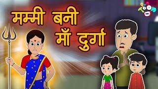 मम्मी बनी मां दुर्गा   Navratri Special   Hindi Kahaniya   Hindi Moral Stories   Hindi Stories