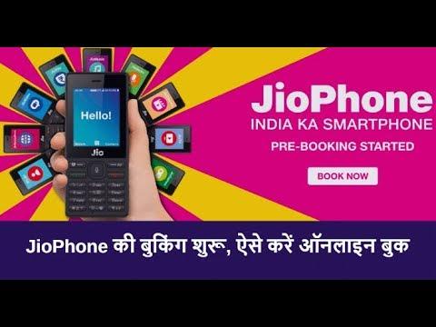 Jio Phone ऐसे करें बुक ऑनलाइन - JioPhone Book Online