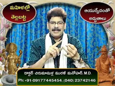 White Discharge and Sure Remedy in Telugu by Dr. Murali Manohar Chirumamilla, M.D. (Ayurveda)