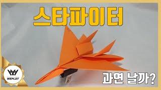 [위플레이] 스타파이터비행기