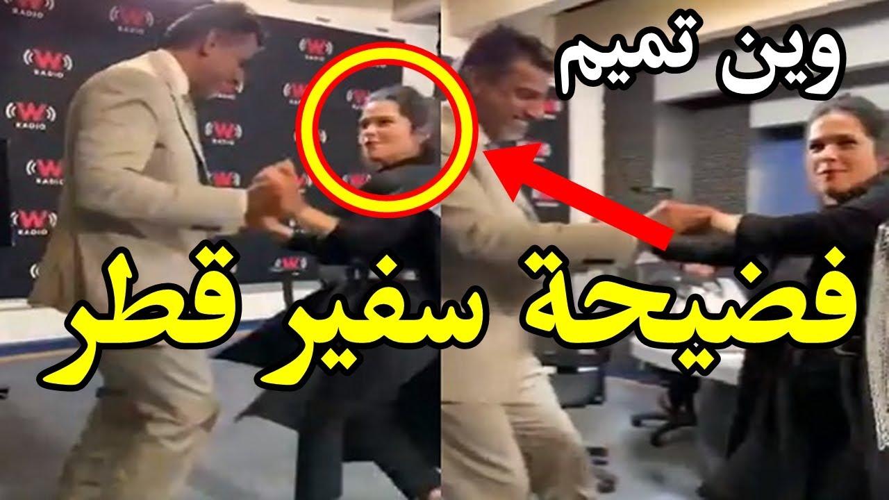 شاهد رقص سفير قطر في المكيسك مع امراة يغضب القطريين